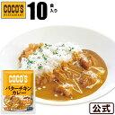 【送料無料】ココスバターチキンカレー10食冷凍食品