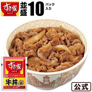 10パックセットすき家牛丼の具冷凍食品 【S8】