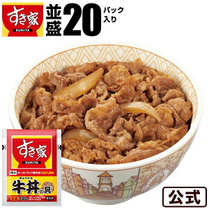 【期間限定】【送料無料】牛丼の具20パックセットすき家牛丼の具冷凍食品 【S8】