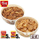 すき家牛×豚セットすき家牛丼の具5パック×すき家豚丼の具5パック冷凍食品【S8】