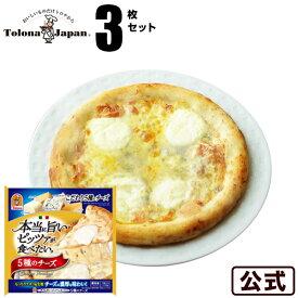 【期間限定】『本当に旨いピッツァが食べたい。』冷凍ピザトロナジャパンピザ 5種のチーズ 3枚セット冷凍食品 【S8】