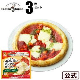 【期間限定】『本当に旨いピッツァが食べたい。』冷凍ピザトロナジャパン ピザマルゲリータ 3枚セット冷凍食品 【S8】