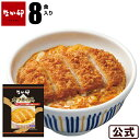 なか卯カツ丼の具8食入りセット冷凍食品 【S8】