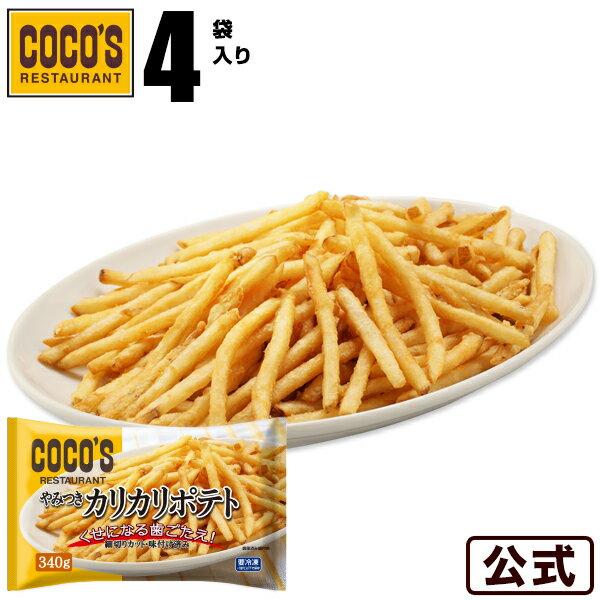 ココス やみつきカリカリポテト 340g×4袋セット冷凍食品 【NeR】