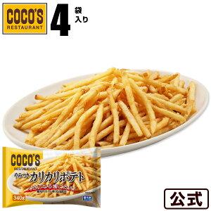 ココス やみつきカリカリポテト 340g×4袋セット冷凍食品 【S8】