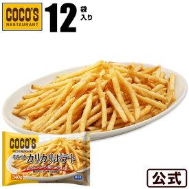 【送料無料】ココス やみつきカリカリポテト 340g×12袋セット冷凍食品 【NeR】