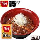 【期間限定】すき家炭火豚丼の具並盛5パックセット冷凍食品 【S8】