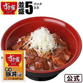 すき家炭火豚丼の具並盛5パックセット冷凍食品 【NeR】