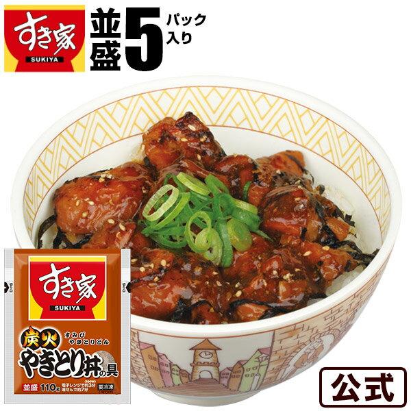 すき家炭火やきとり丼の具並盛5パックセット冷凍食品【NeR】