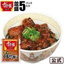 すき家炭火やきとり丼の具並盛5パックセット冷凍食品【S8】