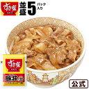 すき家豚丼の具並盛5パックセット冷凍食品【S8】