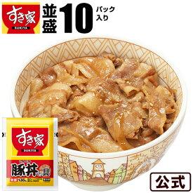 すき家豚丼の具並盛10パックセット冷凍食品【S8】
