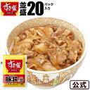すき家豚丼の具並盛20パックセット冷凍食品【NeR】