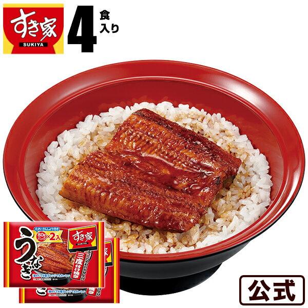 【期間限定】すき家 うなぎ4パック入(80g×4パック) 丑の日 鰻 ウナギ冷凍食品【NeR】