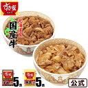 すき家国産牛丼の具5パック+豚丼の具5パック 冷凍食品