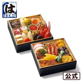 【送料無料】おせち お節 御節 2020年 はま寿司 謹製おせち 二段重 約2-3人前 数量限定 おせち料理 【同梱不可】【のし対応不可】【S8】