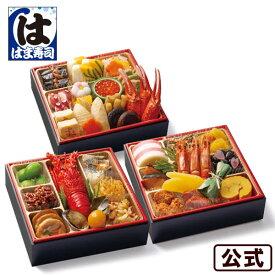 【送料無料】おせち お節 御節 2020年 はま寿司 謹製おせち 三段重 約2-3人前 数量限定 おせち料理 【同梱不可】【のし対応不可】【S8】