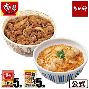お試しコラボ2種セットすき家牛丼の具5パック×なか卯親子丼の具5パック冷凍食品 【S8】