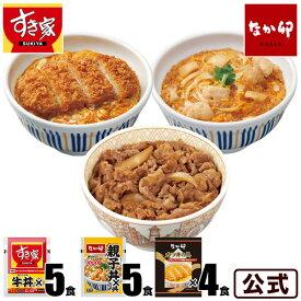 お試しコラボ3種セットすき家牛丼の具5パック×なか卯親子丼の具5パック×カツ丼の具4食冷凍食品 【S8】