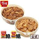 すき家 牛×豚 倍×倍セットすき家 牛丼の具10パック × すき家 豚丼の具10パックおかず 惣菜 冷凍食品