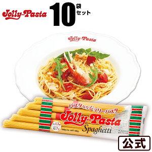 【送料無料】ジョリーパスタ スパゲッティ 10袋セット(1袋に100g×5束入り)【常温配送】