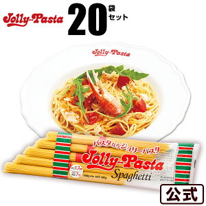 【送料無料】ジョリーパスタ スパゲッティ 20袋セット(1袋に100g×5束入り)【常温配送】