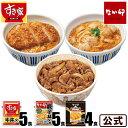 【期間限定】お試しコラボ3種セットすき家牛丼の具5パック×なか卯親子丼の具5パック×カツ丼の具4食冷凍食品