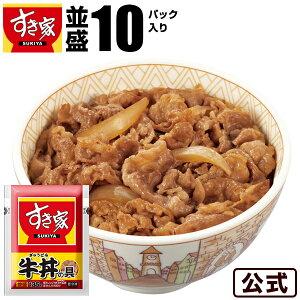 10パックセット すき家 牛丼の具冷凍食品 牛肉 おかず 惣菜 冷食 冷凍 お弁当【S8】