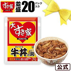 【送料無料】限定パッケージ『大すき家』牛丼の具20パックセット(135g×20)【冷凍食品】【S8】