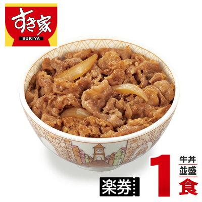 すき家牛丼(並盛)1食×1枚