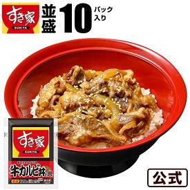 【送料無料】すき家 牛カルビ丼の具 10パックセット 冷凍食品 惣菜