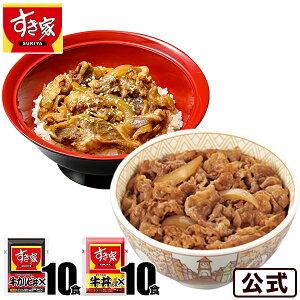 【送料無料】すき家 牛カルビ×牛 計20食セット 牛カルビ丼の具10パック×牛丼の具10パック おかず 冷凍食品