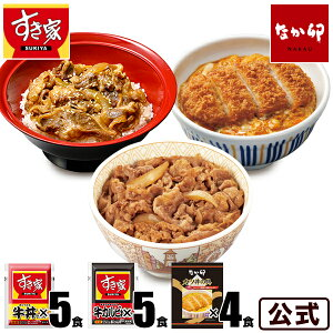 お試しセット 牛×牛カルビ×カツ すき家牛丼の具5パック×すき家牛カルビの具5パック×カツ丼の具4食 冷凍食品