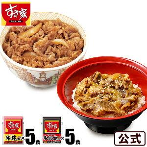 すき家 牛×牛カルビセット 牛丼の具5パック×牛カルビ丼の具5パック 牛肉 おかず 冷凍食品