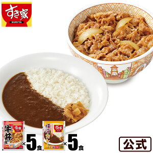 すき家 牛×カレーセット 牛丼の具120g 5パック×横濱カレー220g 5パック 冷凍食品