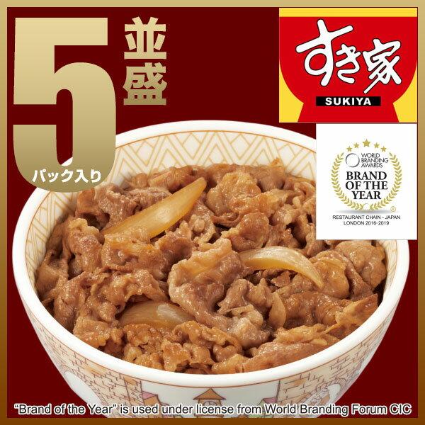 【期間限定】【送料無料】5パックお試しセットすき家牛丼の具冷凍食品 【NeR】