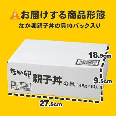 なか卯の親子丼の具10パックセット箱外装