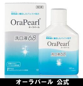 全薬販売 オーラパール洗口液6.8 歯を酸から守る新習慣 酸蝕歯予防 殺菌 マウスウォッシュ 180 mL
