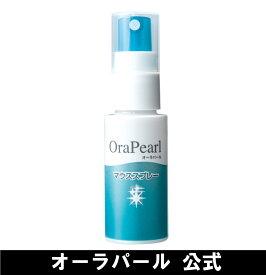 オーラパールマウススプレー お口の乾き 乾燥 口臭予防 持ち運びやすいコンパクトサイズ