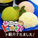 ミレピーニ アイスクリーム