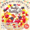 フローズンフルーツと生乳アイスクリームのアイスデコレーションケーキ(5号サイズ)【バースデーケーキ(アイスケーキ)】【誕生日 誕生祝い 記念日 バースデー ケー...