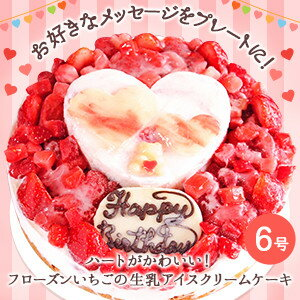 【誕生日ケーキ・バースデーケーキ】ハートが可愛い フローズンいちごの生乳アイスクリームケーキ(6号)【バースデーケーキ(アイスケーキ)】【誕生日 誕生祝 記念日 バースデー ケーキ ストロベリー イチゴ 苺 アイスケーキ】【プレート対応あり】