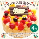 【クリスマス アイスケーキ】(4号)フローズンフルーツのアイスデコレーションケーキ クリスマスケーキ アイスクリームケーキ ギフト プレゼント フルーツ いちご
