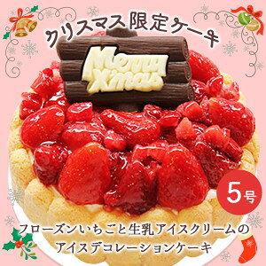 クリスマスケーキ フローズンいちごのアイスデコレーションケーキ(5号) アイスケーキ ギフト プレゼント いちご イチゴ 苺 ストロベリー フルーツアイスケーキ