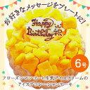 【誕生日ケーキ・バースデーケーキ(アイスケーキ)】フローズンマンゴーと生乳アイスクリームのアイスデコレーションケーキ(6号)【誕生日 誕生祝い 記念日 ケーキ ...