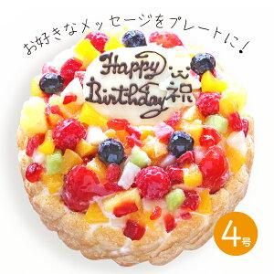 【卵アレルギー対応】フローズンフルーツと生乳アイスクリームのアイスデコレーションケーキ 4号【プレート対応】誕生日ケーキ アイス 子供 バースデー 記念日 プレゼント