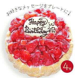 フローズンいちごと生乳アイスクリームのアイスデコレーションケーキ 4号【プレート対応あり】誕生日 バースデー 記念日 子供 ストロベリー