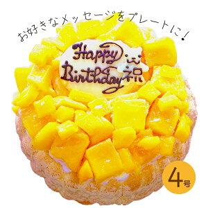 フローズンマンゴーと生乳アイスクリームのアイスデコレーションケーキ 4号【プレート対応あり】誕生日 バースデー 記念日 子供 芒果
