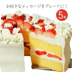 誕生日ケーキ フルーツたっぷり 生クリーム デコレーションケーキ 5号【プレート対応あり】バースデー 記念日 合格祝い