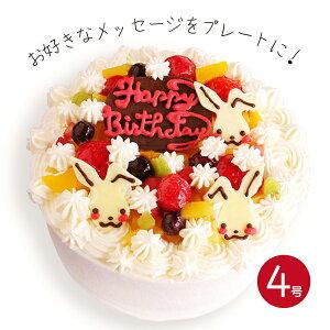 うさちゃんメッセージプレート付き! 生クリーム デコレーションケーキ 4号【プレート対応あり】誕生日ケーキ バースデーケーキ